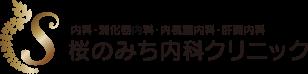 桜のみち内科クリニック