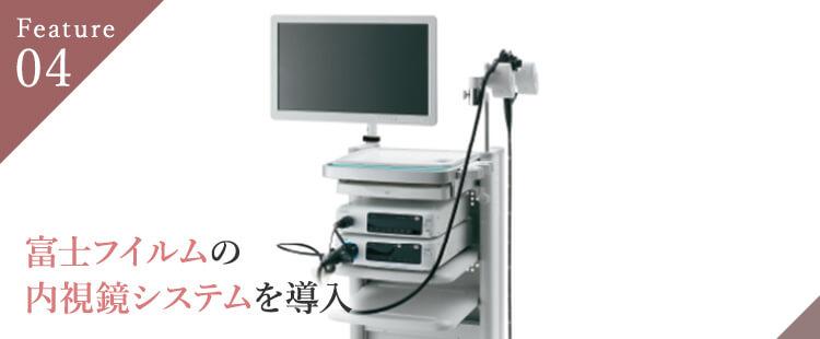 富士フイルムの内視鏡システムを導入
