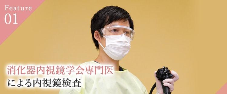 消化器内視鏡学会専門医による内視鏡検査