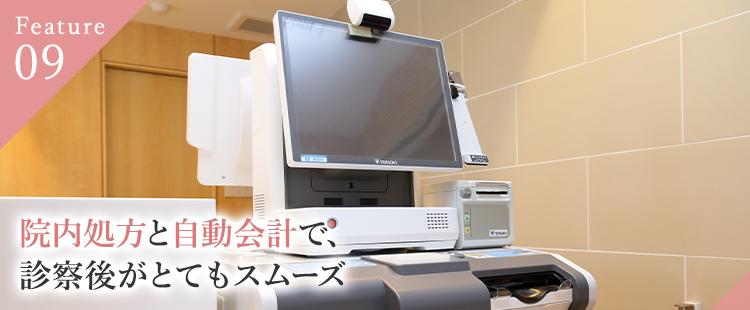 院内処方と自動会計で、診察後がとてもスムーズ